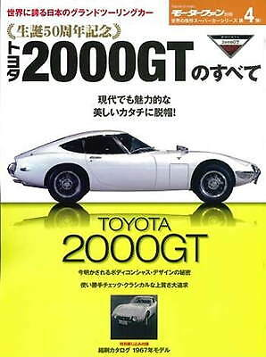 All About Toyota 2000GT book photo detail design