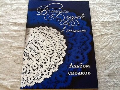 Book Russian Vologda Bobbin Lace in clothes. Patterns. 48 ps. New.