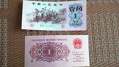 1 jiao of China Peoples Bank  1962