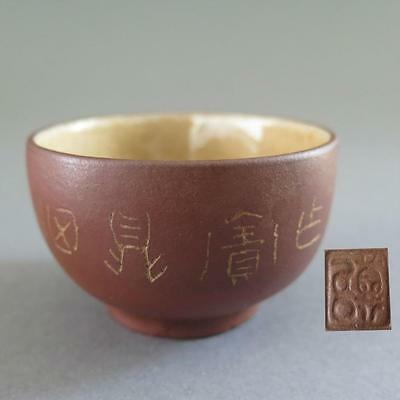 Very Fine Yixing Tea Bowl With Calligraphy And Crackle Glaze Interior - Marked