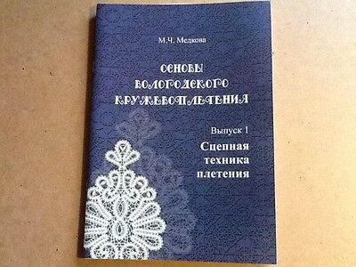 TEXTBOOK on Vologda Bobbin Lace. Instruction.  76 ps.  2011. New.