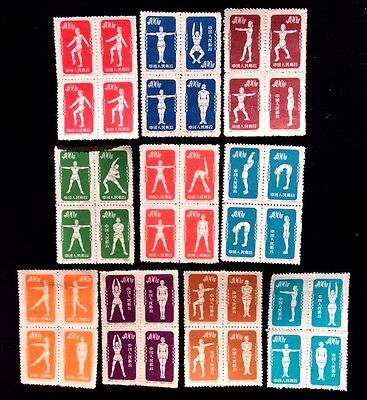 China Stamps 1952 S4  SC#1141-150 Gymnastics by Radio Full Set MNH or LH