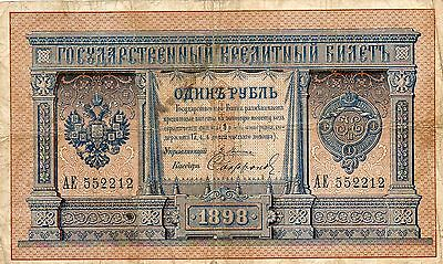 A N 1898 Imperial Russian 1 Ruble Banknote