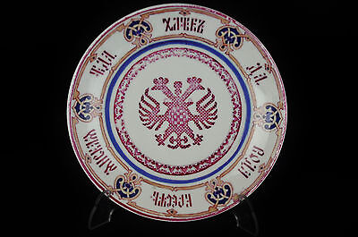 Antique Russia, St.Petersburg, The Kornilov Brothers 1861-1884 Plate