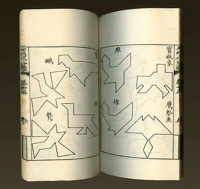 CHINA Puzzle Book 七巧八分圖 Tangrams Printed in Shanghai 1933 2 Volumes 553 Puzzles