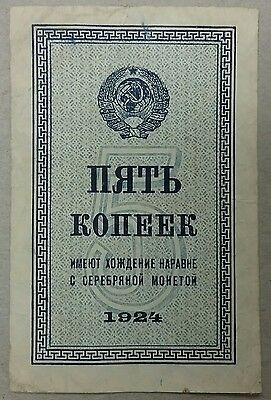 1924 RUSSIA 5 Kopeks Paper Currency Note Old Antique Russian Money Banknote CCCP