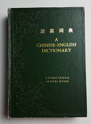 1978. Chinese-English Dictionary. by Jingwong Wu. HB in good condition