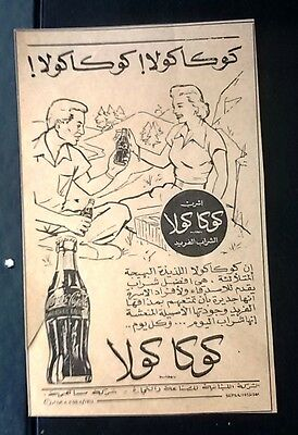 "Coca Cola 4.5""x7.5"" Egyptian Magazine Arabic Orig. Illustrated Adverts Ads 50s"