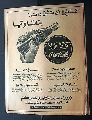 "Coca Cola 10""x8"" Egyptian Magazine Arabic Orig. Illustrated Adverts Ads 50s"