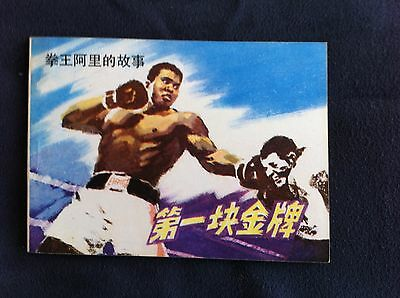 Mohamed Ali Cassius Clay Comic Book Chinese Edition Chinois Bd Boxe China Chine