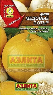"Russian Seeds Melon ""honey Comb"" Organic Garden High Quality!"