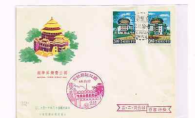 Taiwan FDC (TWF62) 1959 National Science Hall FDC with cachet #1243-4