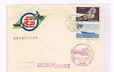 Taiwan FDC (TWF63) 1960 Postal delivery Service FDC with cachet #1250-1+陽明山CDS