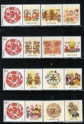 CHINA 2005. ( W129)SERIE. SET. Brand for Special Form.**MNH