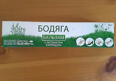 SPONGILLA BALM 50 ml with calendula extract, бодяга бальзам 50  мл. SEALED