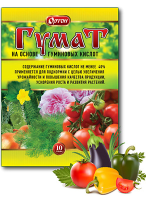 "FERTILIZER ""GUMAT"" ORGANIC GARDEN HIGH QUALITY! 10g."