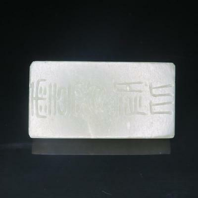 Fine Antique Chinese Jade Seal With Fine Seal Script In Button