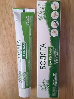 SPONGILLA BALM 50 ml x 2 with calendula extract, бодяга бальзам 50  мл. SEALED