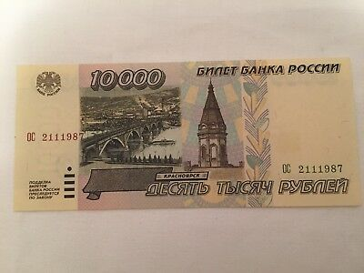 RUSSIA 10000 Rub. 1995 Year Very Good Condition
