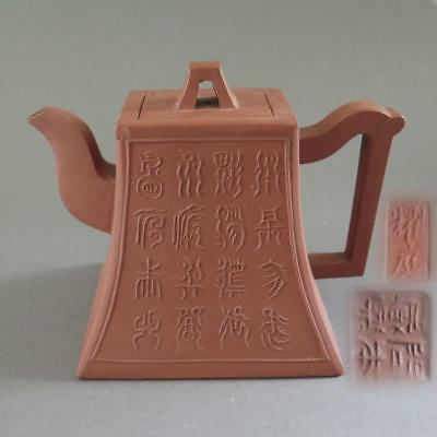 Fine Antique Chinese Yixing Teapot With Calligraphy - Marked On Lid And Bottom