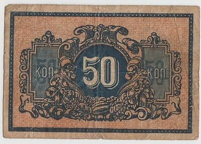 Russia 50 Kopeks ND. 1920's Circulated Banknote