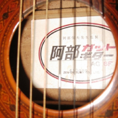 Full Size 4/4 Classical Guitar Zen-On AG 6F Made in Japan Free Postage