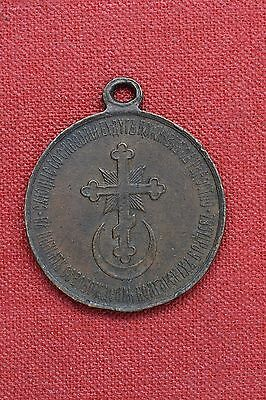 Genuine 1878 Antique Bronze Russian Imperial Vintage Medal Russia Order Military