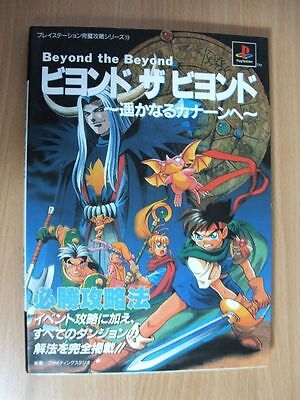 BOOK Beyond the Beyond: To Far Away Kanaan - Complete Guide Book STRATEGY PS1