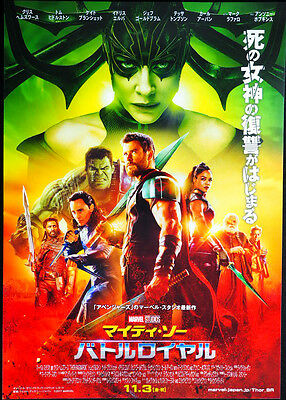 Thor: Ragnarok (2017) B Taika Waititi Japanese Chirashi Mini Movie Poster B5