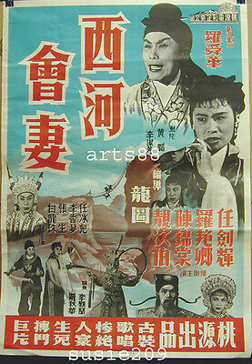 HONG KONG Movie Theatre Lobby Poster in the 1960 – 1970 # 37  西河會妻
