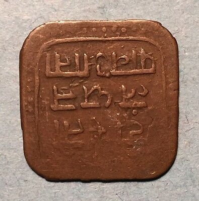 India Princely State Coin (4)