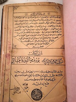 Rare Arabic Hanafi Fiqh Book printed in the ottoman era.