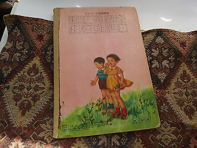 Vintage Children's Book in Japanese Charming 1964 Shabby Sweet Board Book