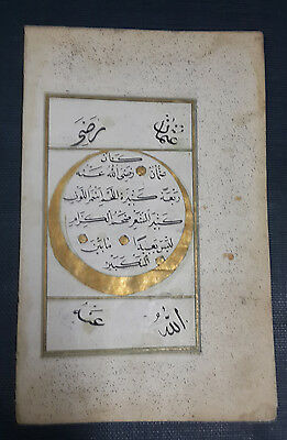 Ottoman Islamic Arabic Gold Ornament Manuscript  Nice Leaf