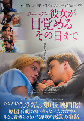 Brain on Fire (2016) Gerard Barrett Japanese Chirashi Mini Movie Poster B5