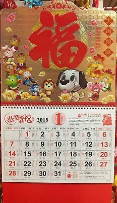 """2018 Year of the Dog Chinese Monthly Calendar : 25.5"""" x 14.5""""-Calen #23"""