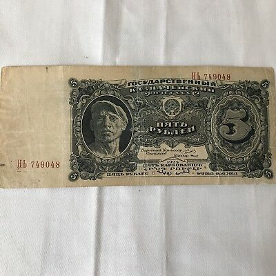 VINTAGE PAPER MONEY RUSSIA  5 RUB 1925  Year.