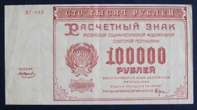 Russia RSFSR banknote 100.000 rubles 1921