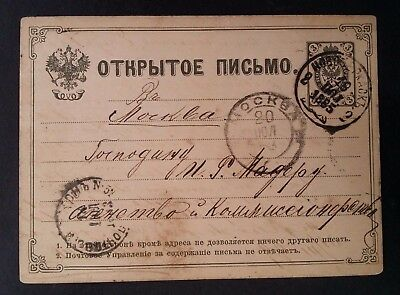 1885 Russia Postcard ties 3K black Coat of Arms stamp canc Novocherkassk