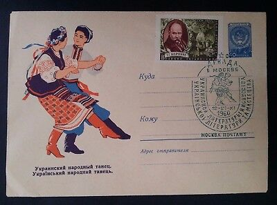 1960 Soviet Union Ukrainian Literature & Art Cover ties 2 stamps w special cache