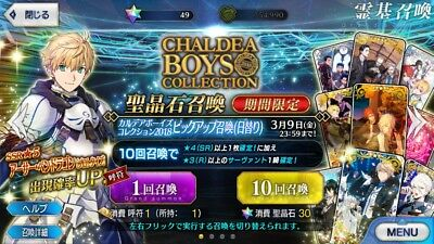 [JP]  Fate Grand Order FGO 900 SQ + 46Tickets Starter Account