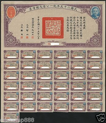 China 1936 Unification Bond Type E $1000 Uncancelled with coupons
