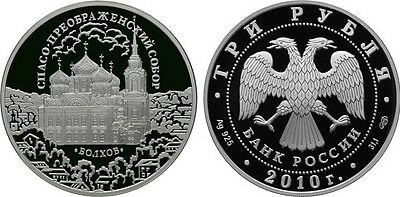 3 Rubles Russia 1 oz Silver 2010 Saviour's Transfiguration Cathedral Proof