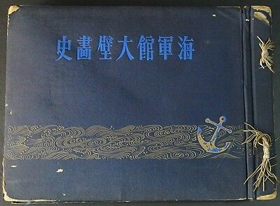 1941 Japanese Imperial Navy Histry Art Illustration  Picture Book