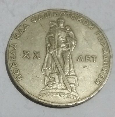 Russia 1 Rouble large 1945-1665 coin 20 years since end of WWII world war 2