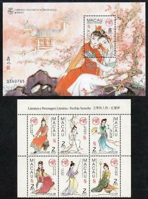 "MACAO MNH 1999 SG1083-88 Characters from ""A Dream of Red Mansions""+ M/S"