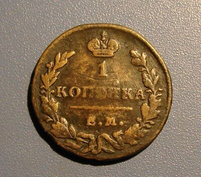 Russian Monarchy  Money One Kopek 1829,* E.m *. Copper. Original.