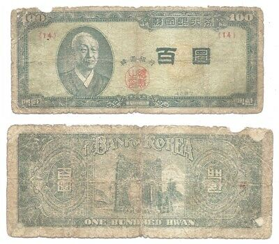 South Korea 100 Hwan 4287 (1954) in (G-VG) Condition Banknote P-19