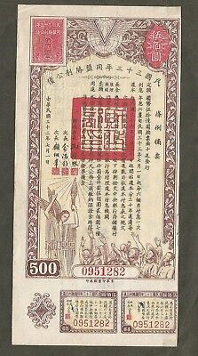 China 1944 Victory Bond $500 with two coupons Uncancelled