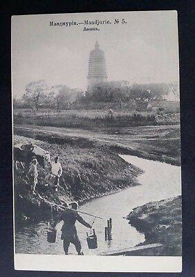 "RARE 1905 China (Russian Post) Photo Postcard ""Manchuria"" Unused"